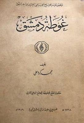 Yazarın Ğutat-u Dimaşq isimli kitabı.jpg