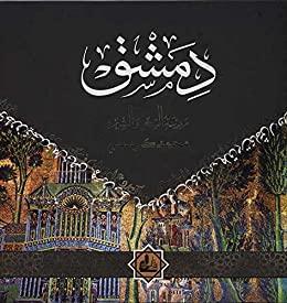 Kurd Ali, tarihini yazdığı Şam için büyülü şiir şehri demişti_.jpg