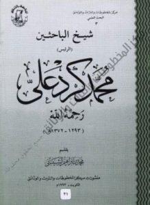 M. Kurd Ali hakkında yazılan Arapça kitap kapağı.jpg