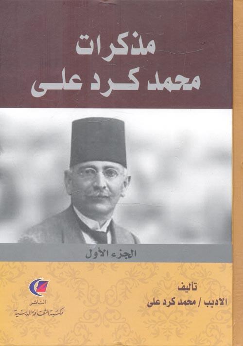 M. Kurd Ali'nin Hatıraları kitabı.jpg