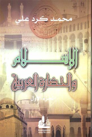 M. Kurd Ali'nin İslam ve Arap Uygarlığı kitabının kapağı.jpg