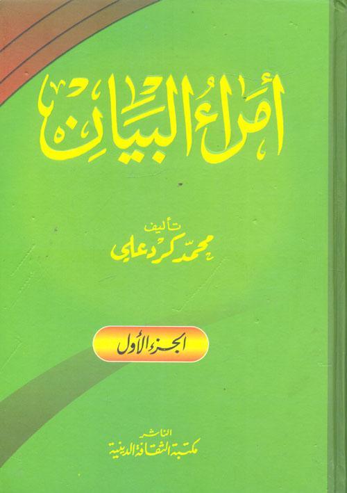 M. Kurd Ali'nin Umera-ul Beyan kitabının kapağı.jpg