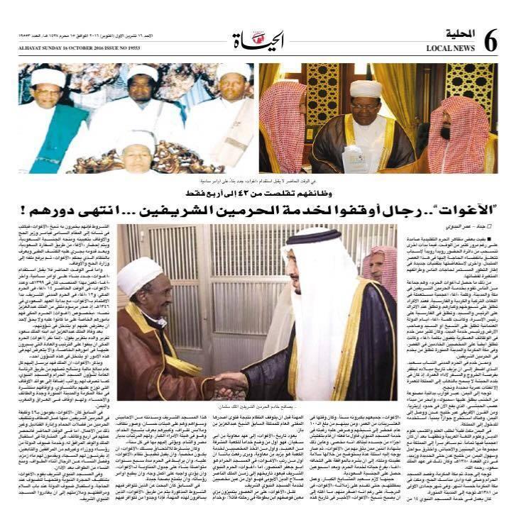 Bir Ağa, Suudi Kralı ile el sıkışıyor.jpg