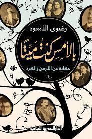 Radwa El Eswed'in Ermeni-Kürt-Türk ilişkisini konu edinen kitabın kapağı.jpg
