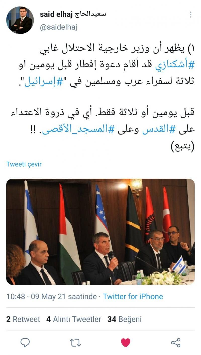Arap  ve Türk diplomatlar, İsrail Dışişleri Bakanı Gabi Eşkinazi'nin iftar davetindekynak-SaidelHaj, instagram paylaşımı .jpg
