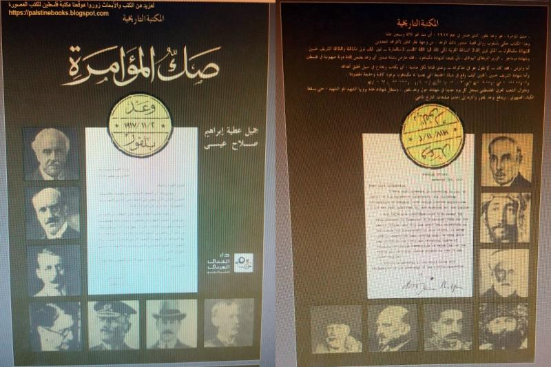 Balfour Vaadi hakkındaki Arapça kitabın kapağı ve ilgili siyasetçilerin portreleri.jpg
