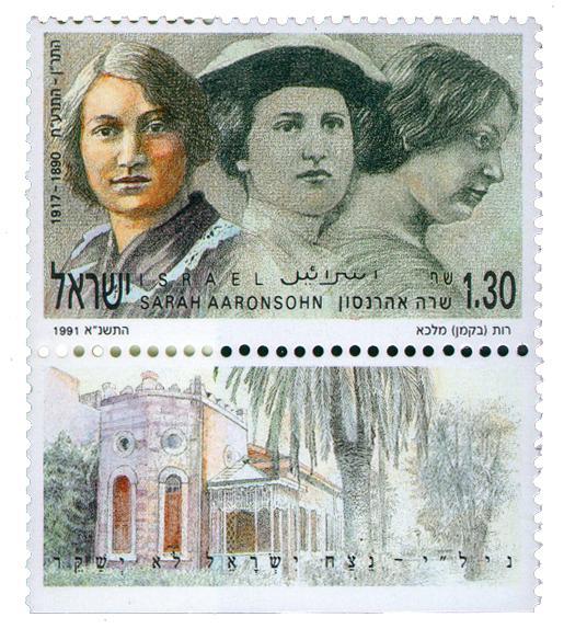 İsrail posta pulunda Sara'nın resmi, 1991.jpg
