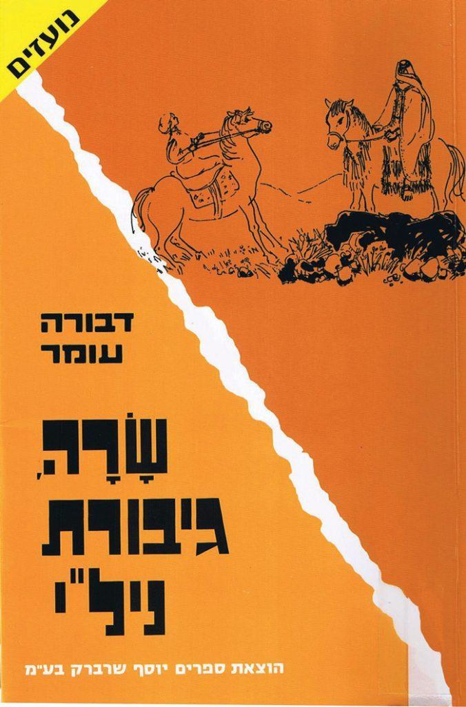 Sara'yı (örnek milli kahraman) diye sunan İbranice bir kıbatın kapağı. .jpg