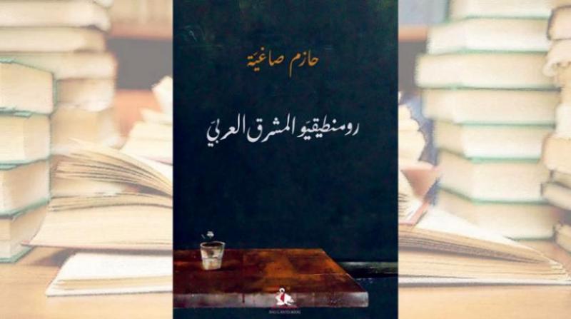 Arap Ortadoğusu'nun Romantikleri kitabı.jpg