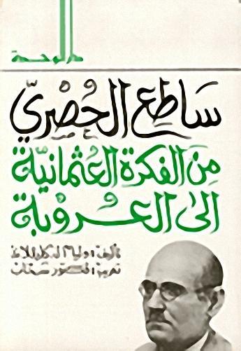 Satı El Husri, Osmanlıcılıktan Arapçılığa dönüşünü anlatan kitap.jpg