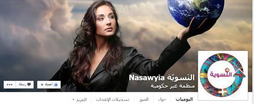 Arap Kadın Hareketi Facebook görseli .jpg