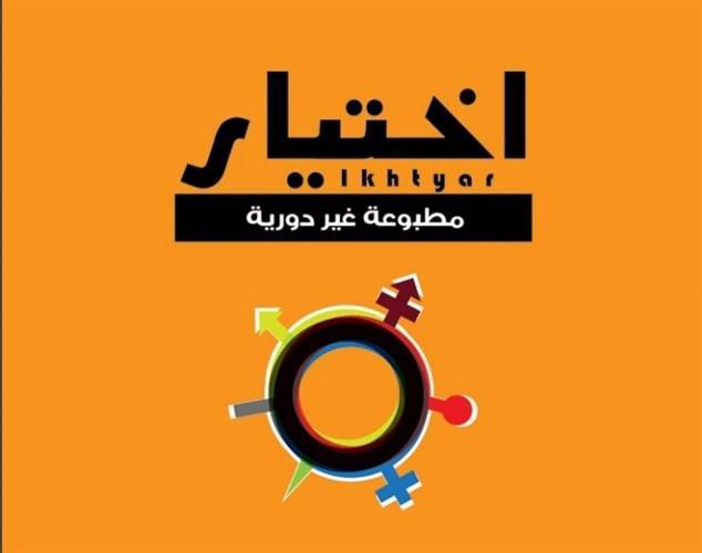 Arapça Tercih dergisi, otoriterliğe karşı  feminist mücadele  yürütüyor.jpg