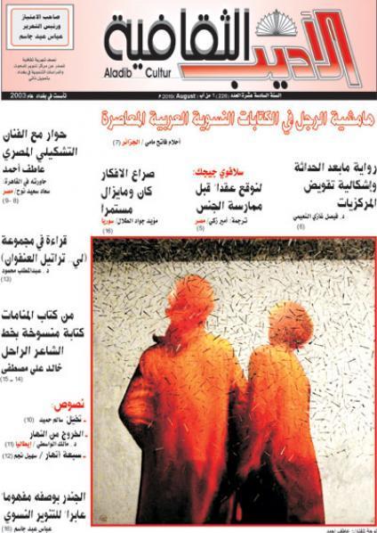 Irak Edip--Saqqafe dergisi, fikir çatışmaları ve cinsiyetçiliği ele alıyor.  , .jpg