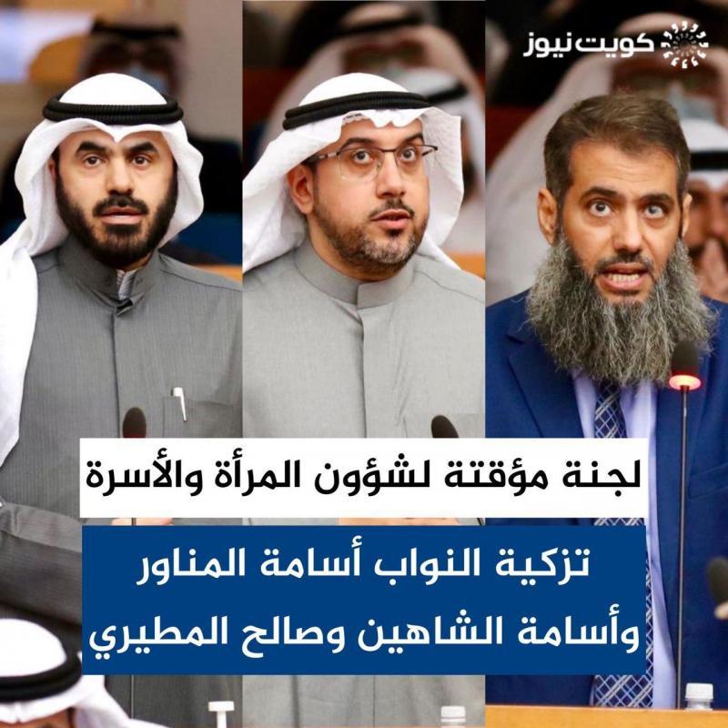 Kuveyt parlamentosu Kadınlar Komisyonu'na üç erkek seçilmesi, alay ve protesto konusu oldu .jpg