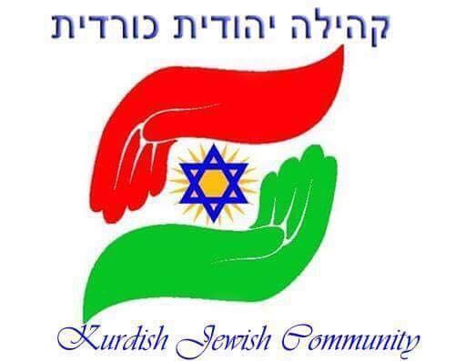 İsrail-Kürdistan Dostluk Topluluğu.jpg