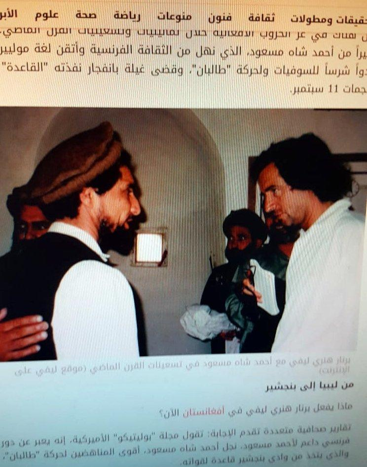 Bernard Henry Levi ve Ahmed Mesud.jpg