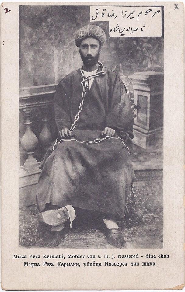 Mirza Rıza Kirmani.jpg