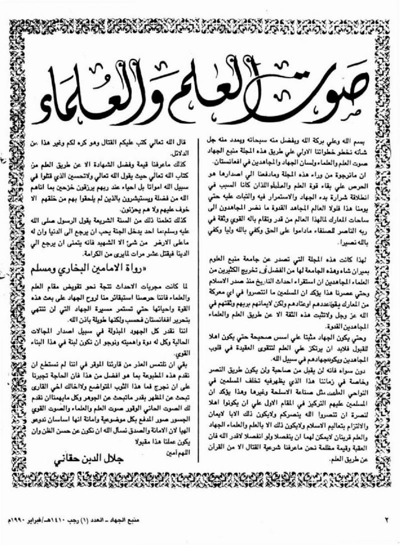 Celaluddin Haqqani'nin çıkarıp yazdığı Cihat Pınarı dergisi,  .jpg