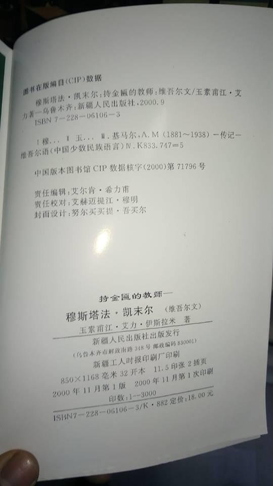 Çin Atatürk kitabı.jpg