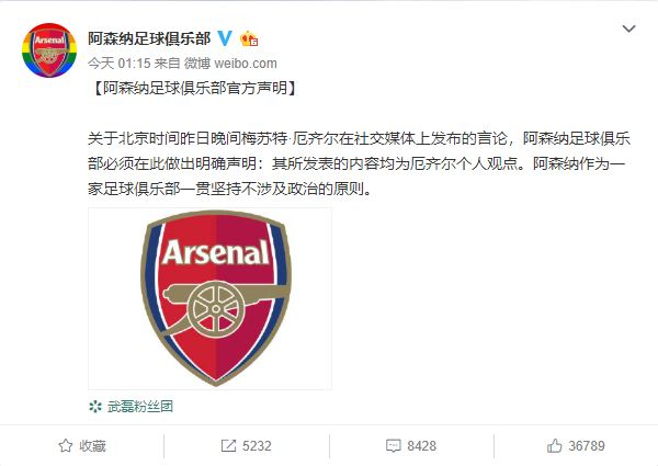 Arsenal-Weibo.JPG