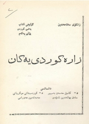 Dr. Kurdistan Mûkriyanî kitabı-2.jpg