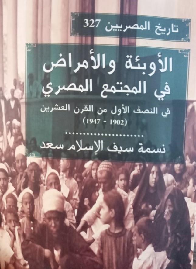 Mısır Toplumunda Salgın Hastalıklar isimli kitap.jpg