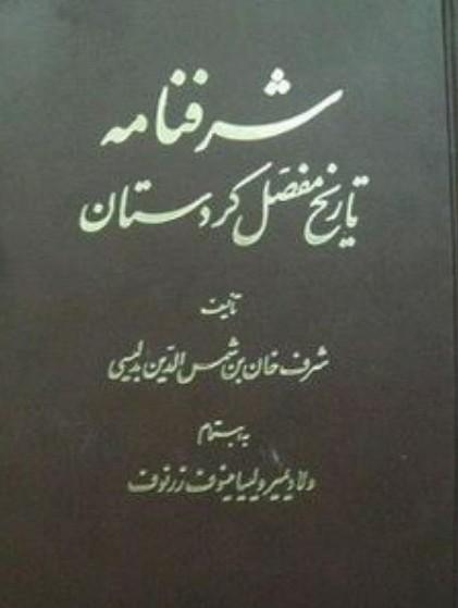 Şerefname Arapça başlığı-Kürdistanın Ayrıtılı Tarihi.jpg