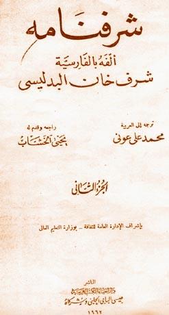Şerefname kitabının arapça kapağı1.jpg