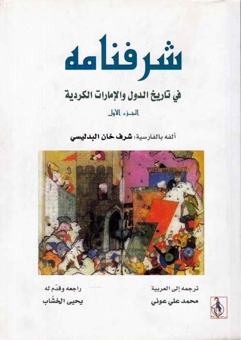 Şerefname'nin Arapça basılmış kapağı.jpg
