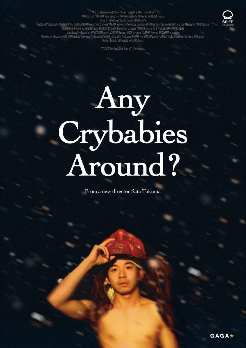 Any Crybabies Around.jpg