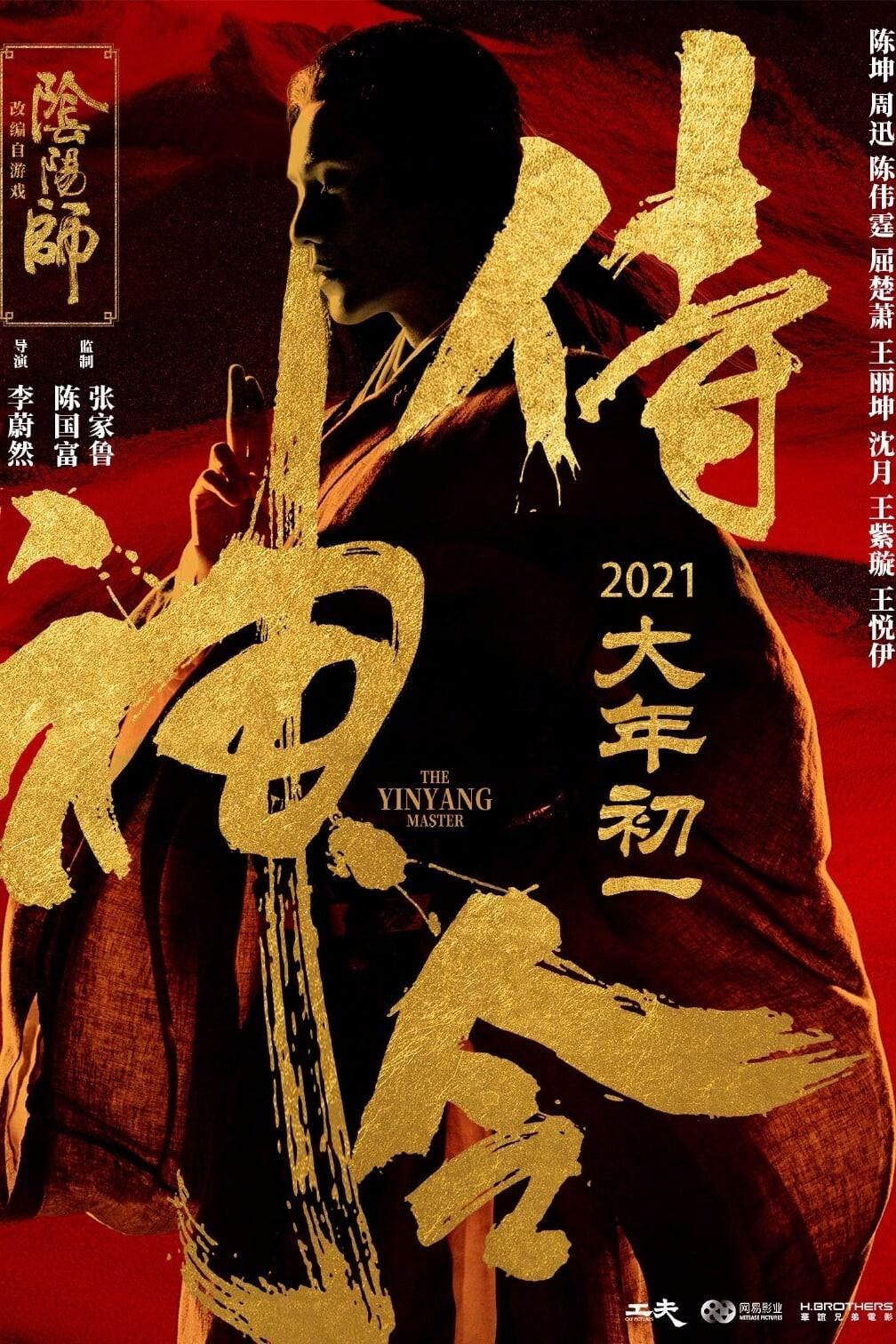 The Yin Yang Master.jpg