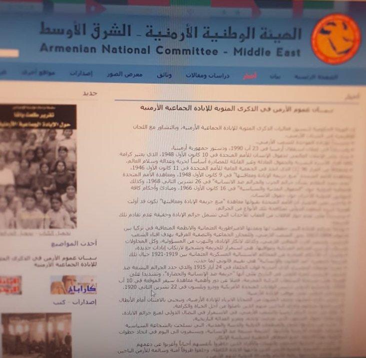 Ortadoğu'da faaliyet gösteren Ermeni Milli Komitesi sitesi.jpg