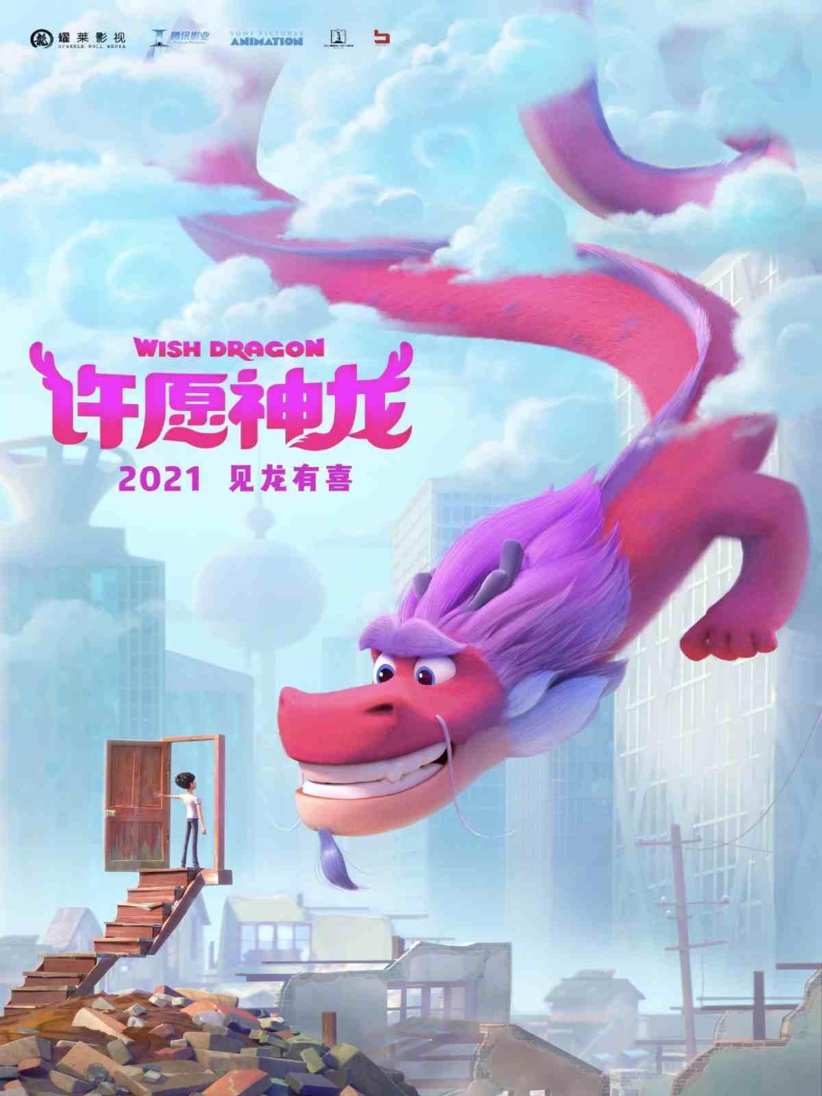 Wish Dragon.jpg