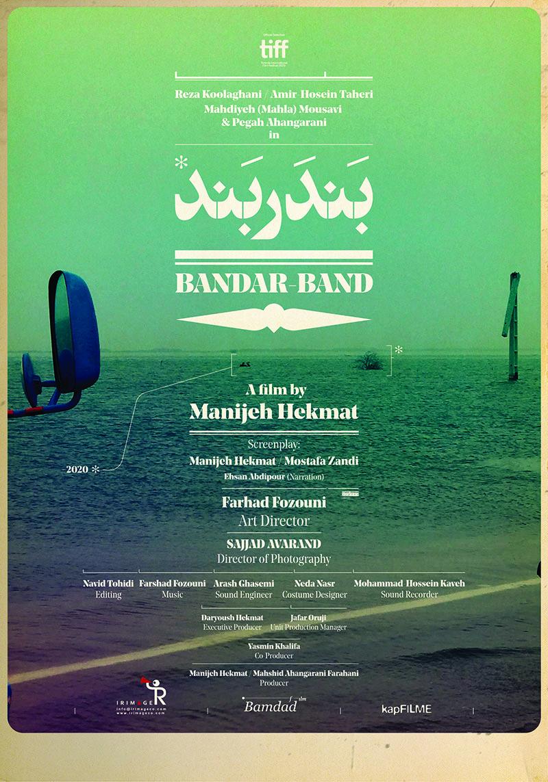 Bandar Band.jpg